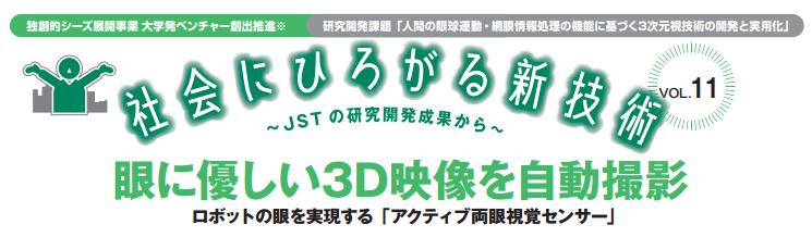 JST News 201303